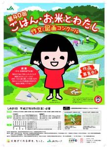 第40回作文・図画コンクールポスター